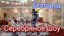 Серебренное шоу Бумажное шоу Световое оборудование