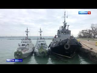 Три корабля, которые Россия возвратила Украине, направляются в Одессу