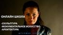 ОНЛАЙН ШКОЛА 'СПАСАТЕЛИ ВСЕЛЕННОЙ' ТРЕЙЛЕР 3