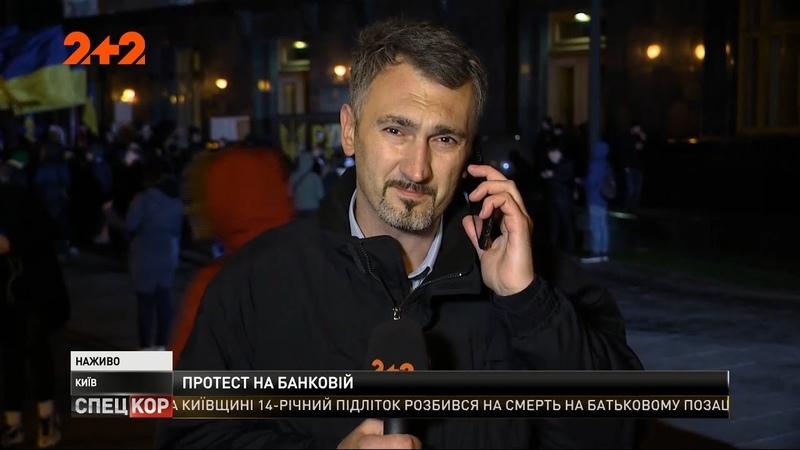 Протест проти капітуляції під Офісом президента на Банковій збираються активісти