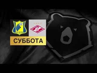 Ростов - Спартак на МАТЧ ПРЕМЬЕР