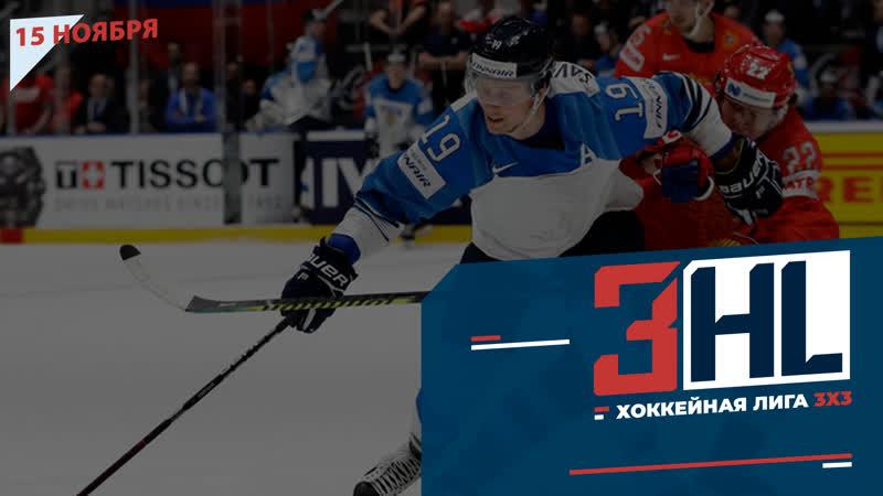 Серия Z в лиге 3HL - 15.11.19 с 0630
