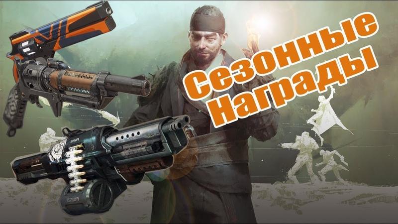 Destiny 2 Сезон Скиталец. Служебный Револьвер, Лишний Паек, 21% Делириум.