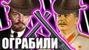 Ленин и Сталин ограбили банк Тифлисская экспроприация Кринжовая история Няшный Путлер