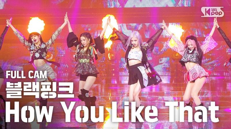 [안방1열 직캠4K] 블랙핑크 How You Like That 풀캠 (BLACKPINK Full Cam)│@SBS Inkigayo_2020.7.5