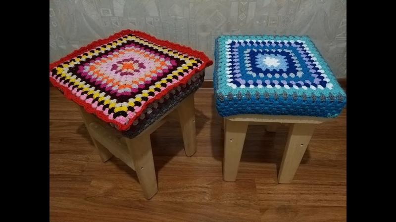 Как обвязать сидушку из бабушкиного квадрата Вязание крючком для начинающих