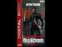 Размороженный Книга 2 Oldschool аудиокнига Антон Текшин