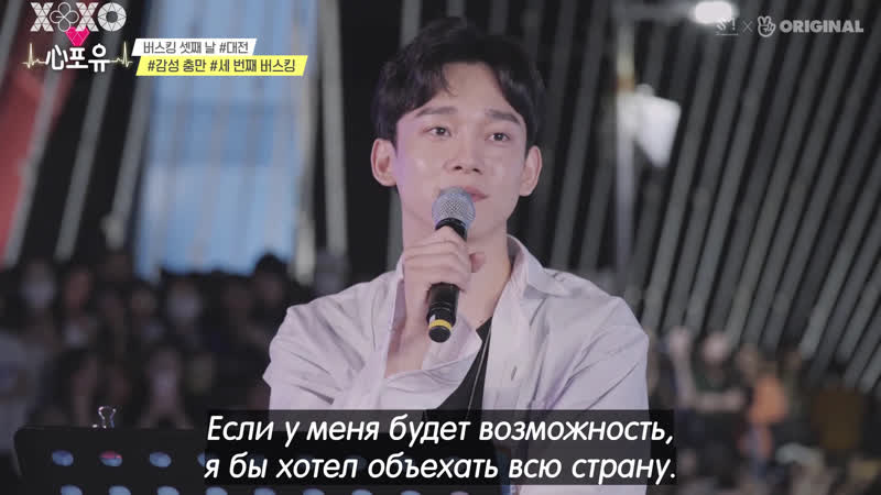 РУСС САБ 191122 Шоу 'Heart4You Chen Edition' EP27