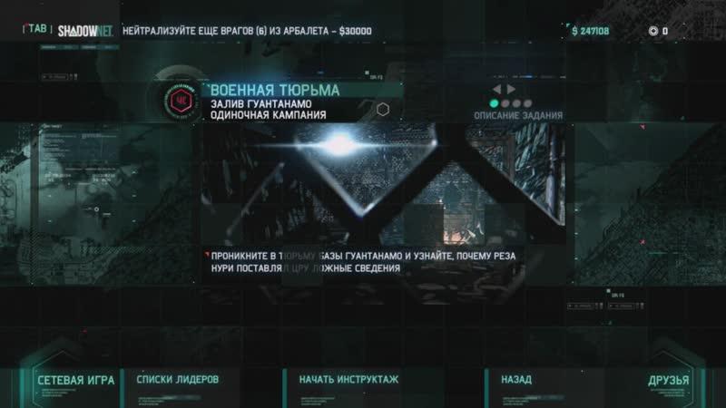Splinter Cell - Blacklist ( 17 )
