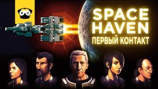 [Space Haven #3] Первый контакт! Изучаем как работает гипердвигатель, стрельбу и новых астронавтов!
