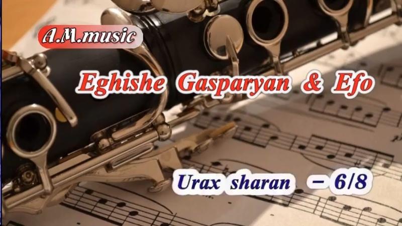 Urax par 68 - Eghishe Gasparyan Efo Ուրախ պար 68 - Եղիշե Գասպարյան և Էֆո