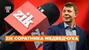Чому з каналу ZIK масово звільняються журналісти