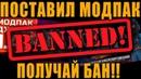 ПОСТАВИЛ ОФИЦИАЛЬНЫЙ МОДПАК - ПОЛУЧАЙ БАН МУДЛО!