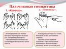 ФИЗКУЛЬТМИНУТКИ: зарядка для пальцев