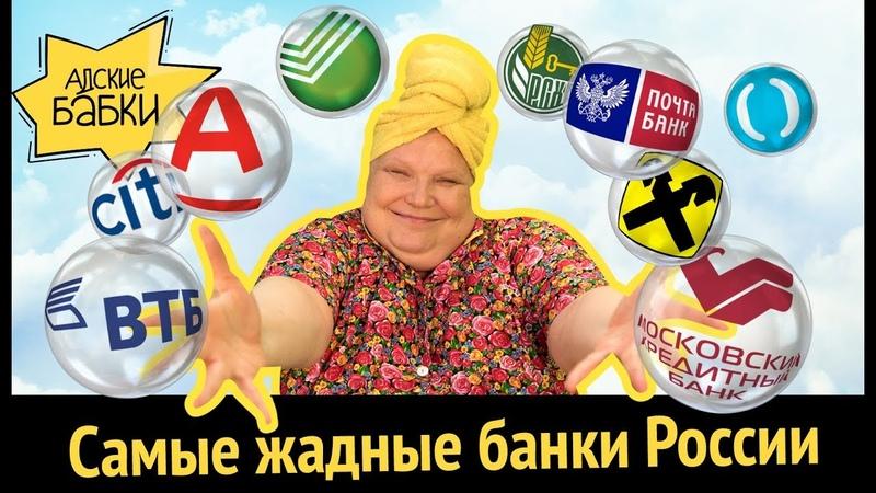Самые жадные банки России | Начинаем борьбу с навязанными страховками