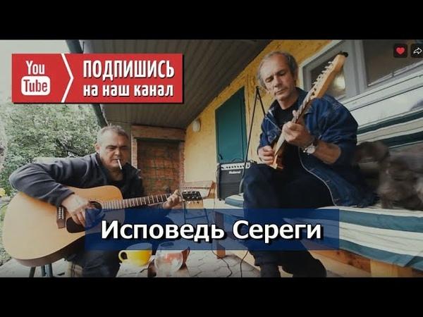 Исповедь музыканта Сереги (Confession of the musician Serega) музыка Музыканты