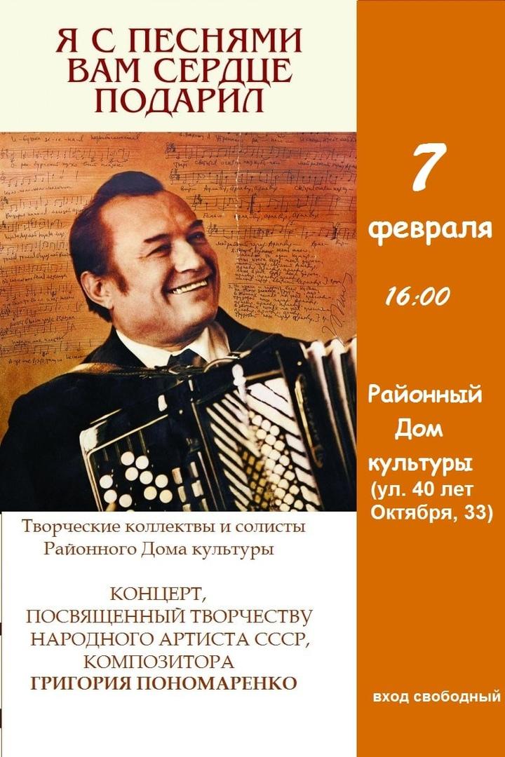 Концерт памяти Григория Пономаренко @ РДК