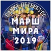 Марш мира - 2019