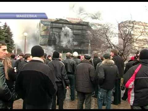 Пожар в макеевском ЦУМе Хронология событий