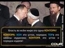 Власть во всём мире это одна КОНТОРА! КОН это устои, порядки; ТОРа это законы иудаизма; ИУДЕЙ - JUDE - ЖИД (Вечный жид. 1940)
