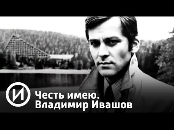 Честь имею Владимир Ивашов Телеканал История