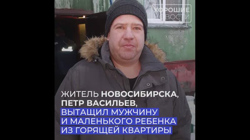 Житель Новосибирска Петр Васильев вытащил мужчину и маленького ребенка из горящей квартиры
