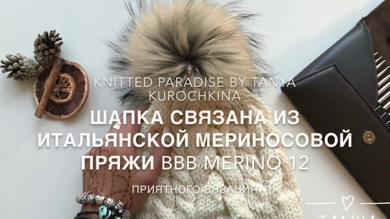 Шапка №5 С разными косами by Tanya Kurochkina Вязание Мастер Класс Knit Cap