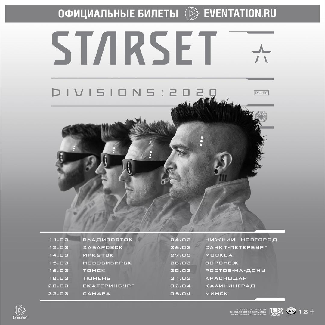 Афиша Москва STARSET / Tour 2020