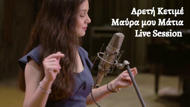 Areti Ketime   Mavra mou Matia   Live Session