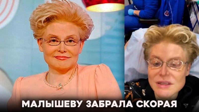 Елена Малышева была срочно госпитализирована телеведущая программы жить здорово в больнице