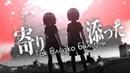 Вокалоиды Vocaloids Megpoid Gumi Мегпоид Гуми My Crush Was A Monster Boy