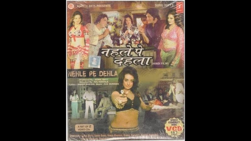 NEHLE PE DEHLA * rare hindi movie * Vinod Khanna * Sunil Dutt * Saira Banu