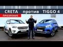 Хендай Крета (Hyundai Creta) или Чери Тигго 4 (Chery Tiggo 4) тест драйв от Энергетика