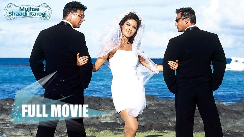 Индийский фильм Выходи за меня замуж Mujhse Shaadi Karogi 2004 Салман Акшай Приянка