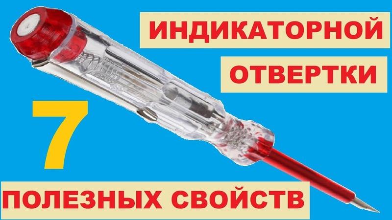 Индикаторная отвертка Где находятся фаза ноль и место обрыва провода Indicator screwdriver