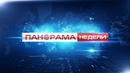 Кадровый голод в ДНР и визит Пушилина в Осетию 22 09 2019 Панорама Недели