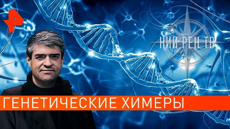 Генетические химеры. НИИ РЕН ТВ (19.02.2020).