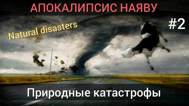 Апокалипсис наяву! 2 Ужасающие природные катаклизмы и катастрофы