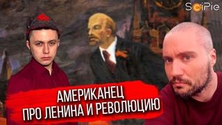 Американцы о СССР | Революция на пальцах от американца SciPie