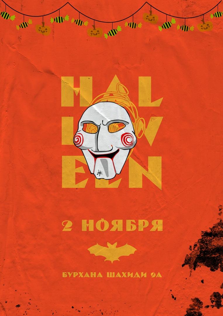 Афиша Казань Хэллоуин в Свалке / 2.11
