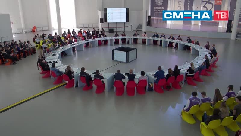 Межрегиональная практико-ориентированная конференция в ВДЦ «Смена»
