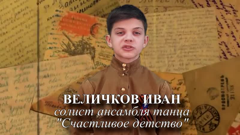 Интернет экспресс 75 летию со Дня Победы Выпуск 3 Хедлайнер И Величков