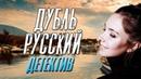 Доброе кино про расследования двух детективов Дубль Русский Русские детективы 2019 новинки