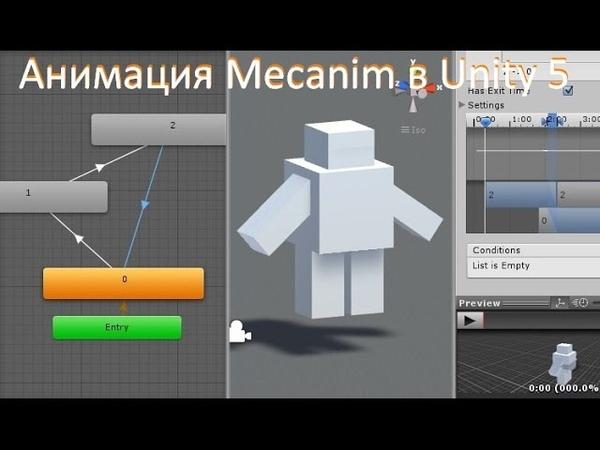 Разработка игр (Урок 9 - Анимация в Unity 5 - Animator)
