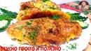 Гости Будут в Шоке Безумная Вкуснятина из Курицы Приготовьте Не Пожалеете