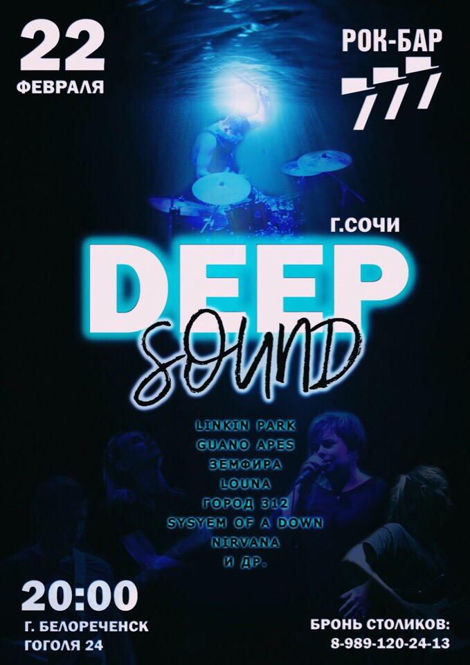 «Deep sound» (Сочи) @ Рок-бар 777