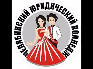 Финал конкурса красоты и таланта МИСТЕР И МИСС ЧЮК 2020