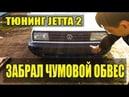 ШИРОКИЕ БАМПЕРА на VW Jetta mk2 | Поставил сигналку