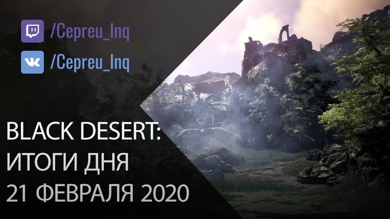 Black Desert 21 02 20 Новая броня заточка на 25 новые споты Одиллита