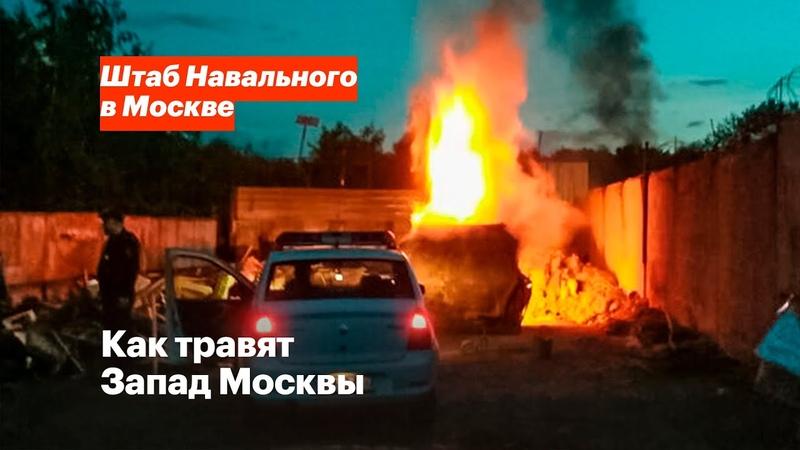 Как травят Запад Москвы